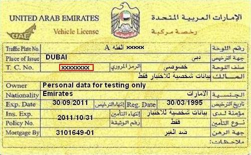Check Car Insurance Expiry Date >> Government of Dubai:: Road and Transport Authority (RTA)